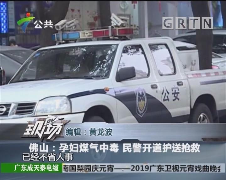 佛山:孕妇煤气中毒 民警开道护送抢救