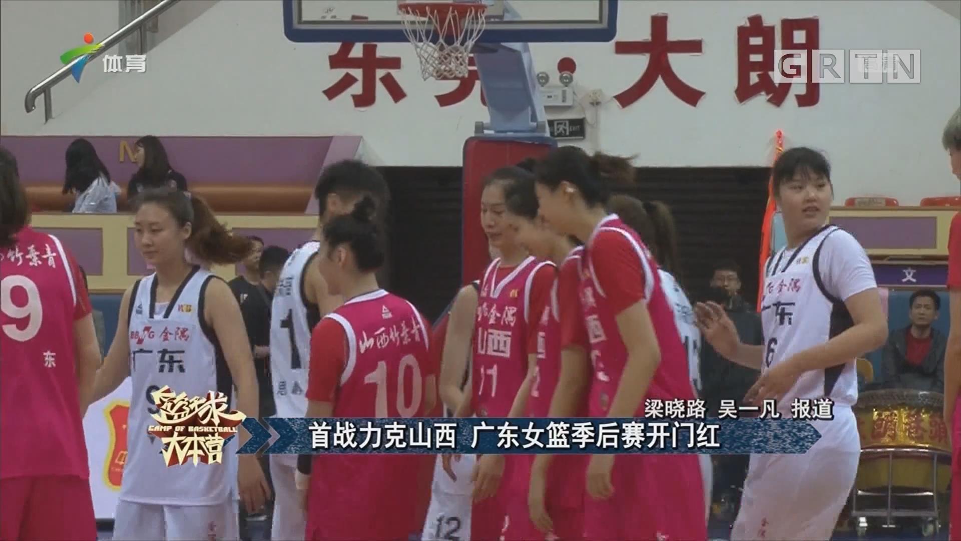 首战力克山西 广东女篮季后赛开门红