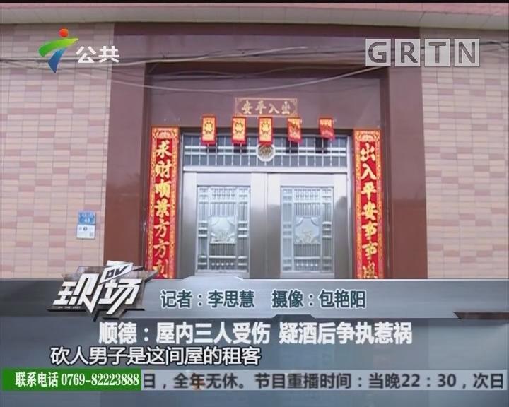 顺德:屋内三人受伤 疑酒后争执惹祸