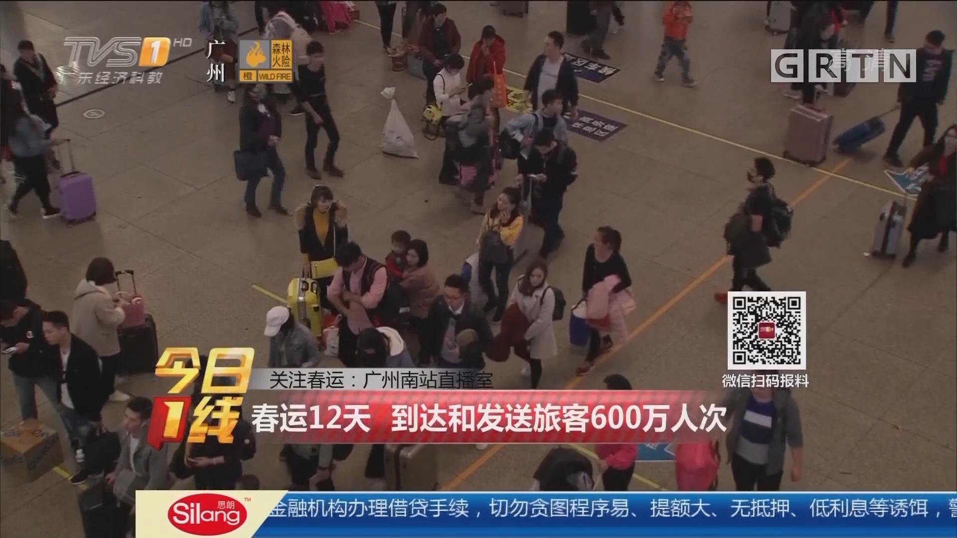 关注春运:广州南站直播室 春运12天 到达和发送旅客600万人次