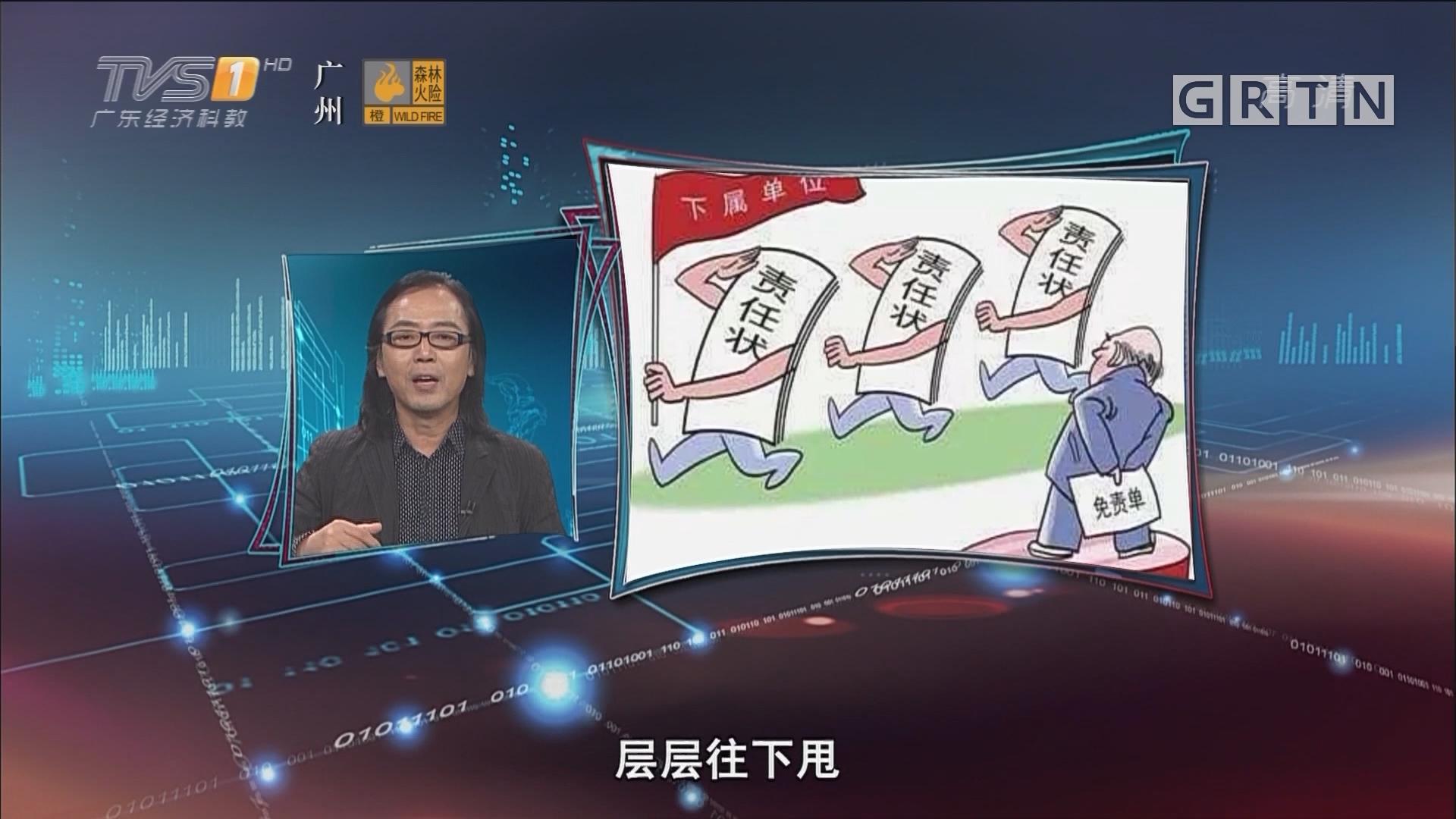 """[HD][2019-01-31]马后炮:莫让""""层层压力传导"""" 成了""""责任层层甩锅"""""""