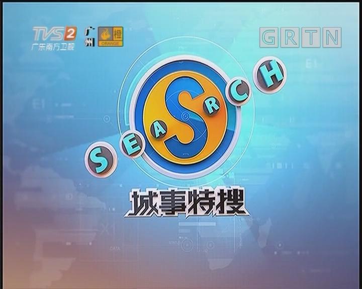 [2019-02-01]城事特搜:插队买票 野蛮男子被拘留