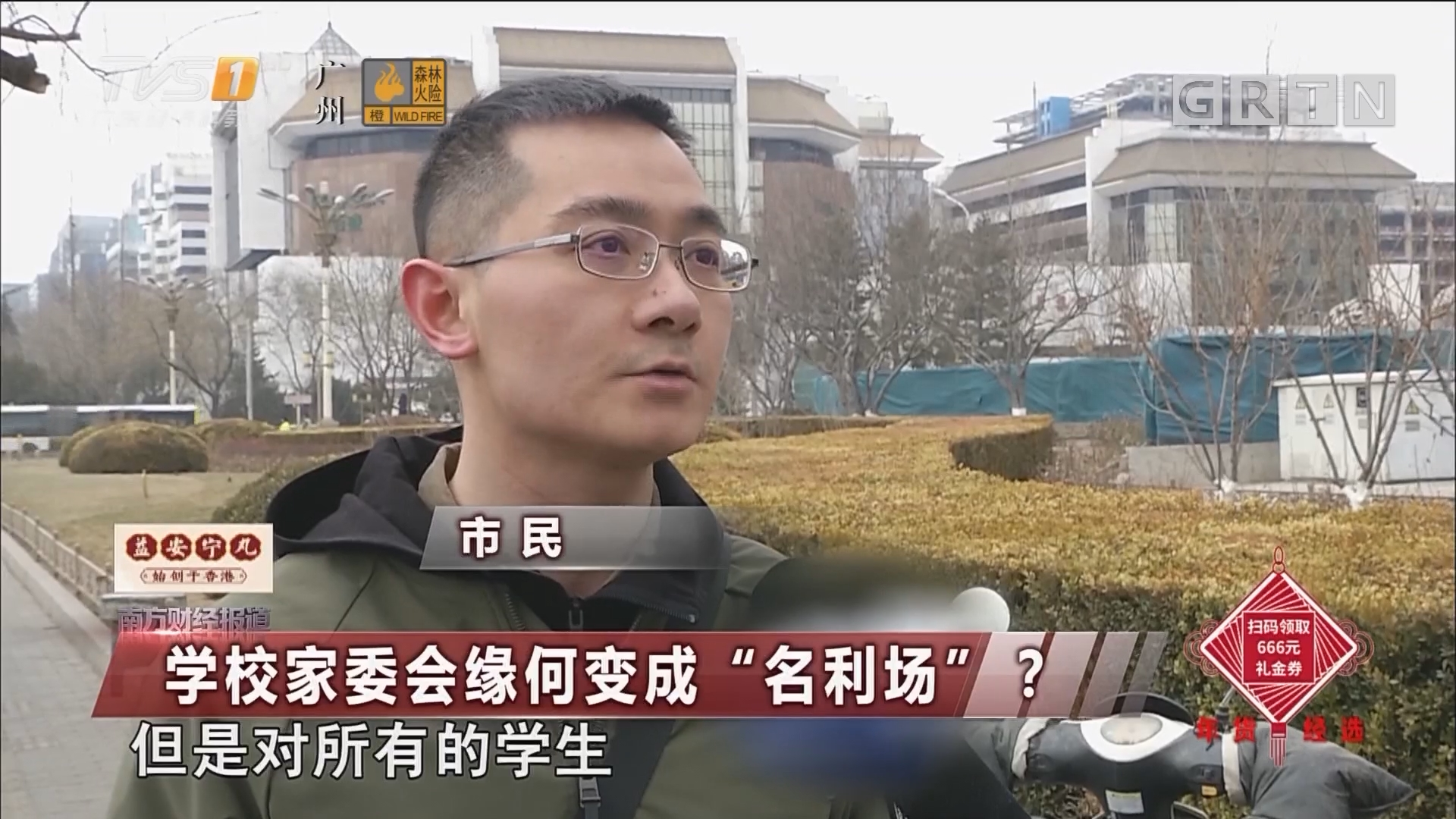 """学校家委会缘何变成""""名利场""""?"""