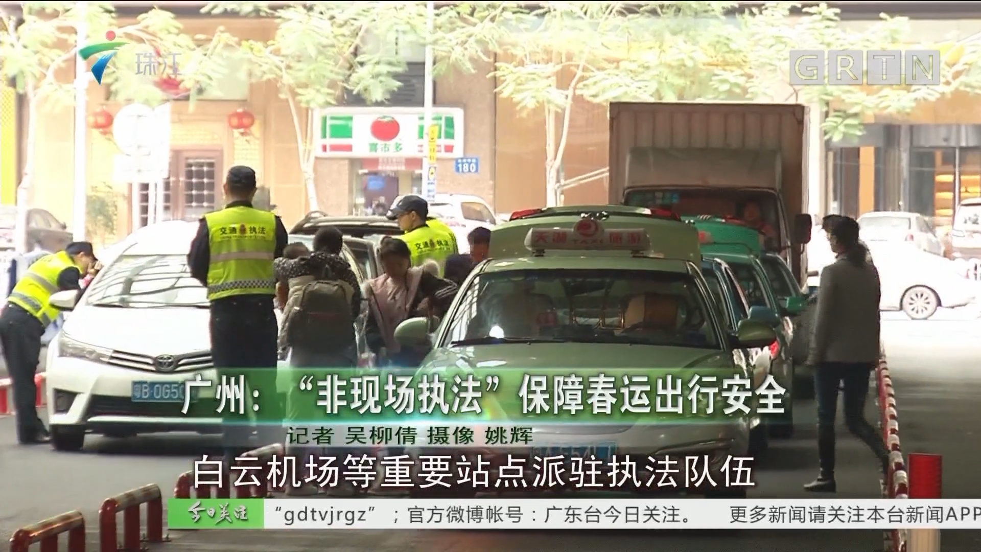 """广州:""""非现场执法"""" 保障春运出行安全"""