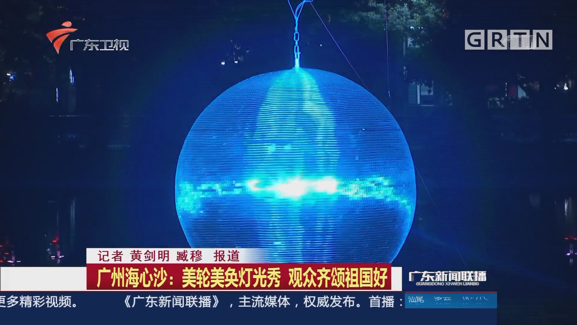 广州海心沙:美轮美奂灯光秀 观众齐颂祖国好