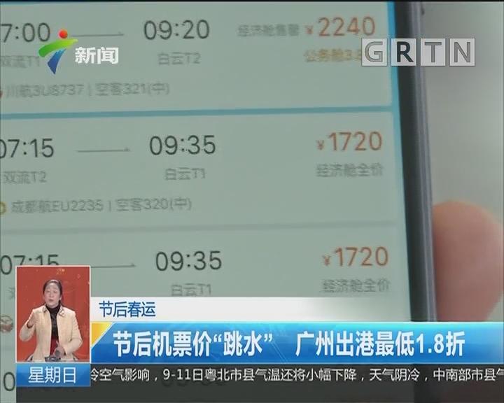 """节后春运:节后机票价""""跳水"""" 广州出港最低1.8折"""