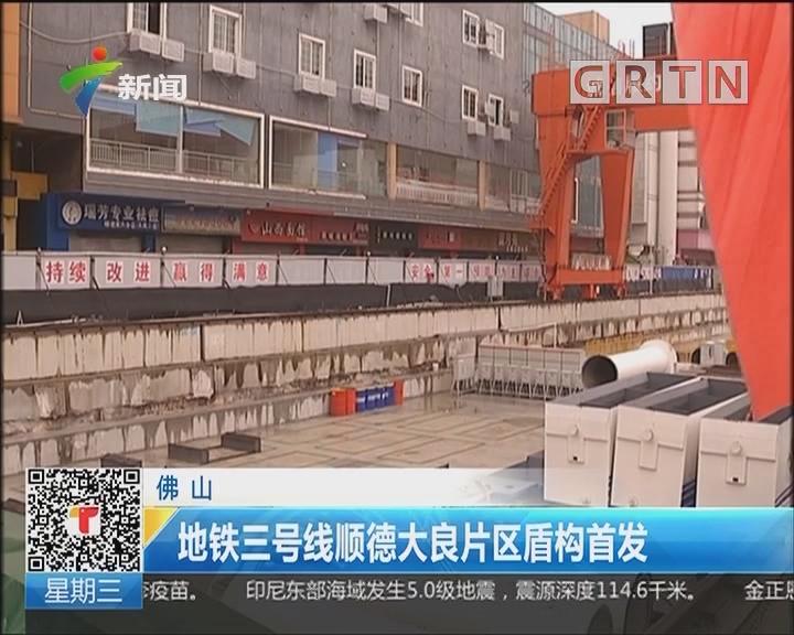 佛山:地铁三号线顺德大良片区盾构首发