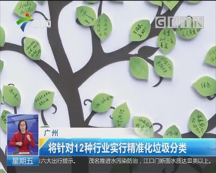 广州:将针对12种行业实行精准化垃圾分类