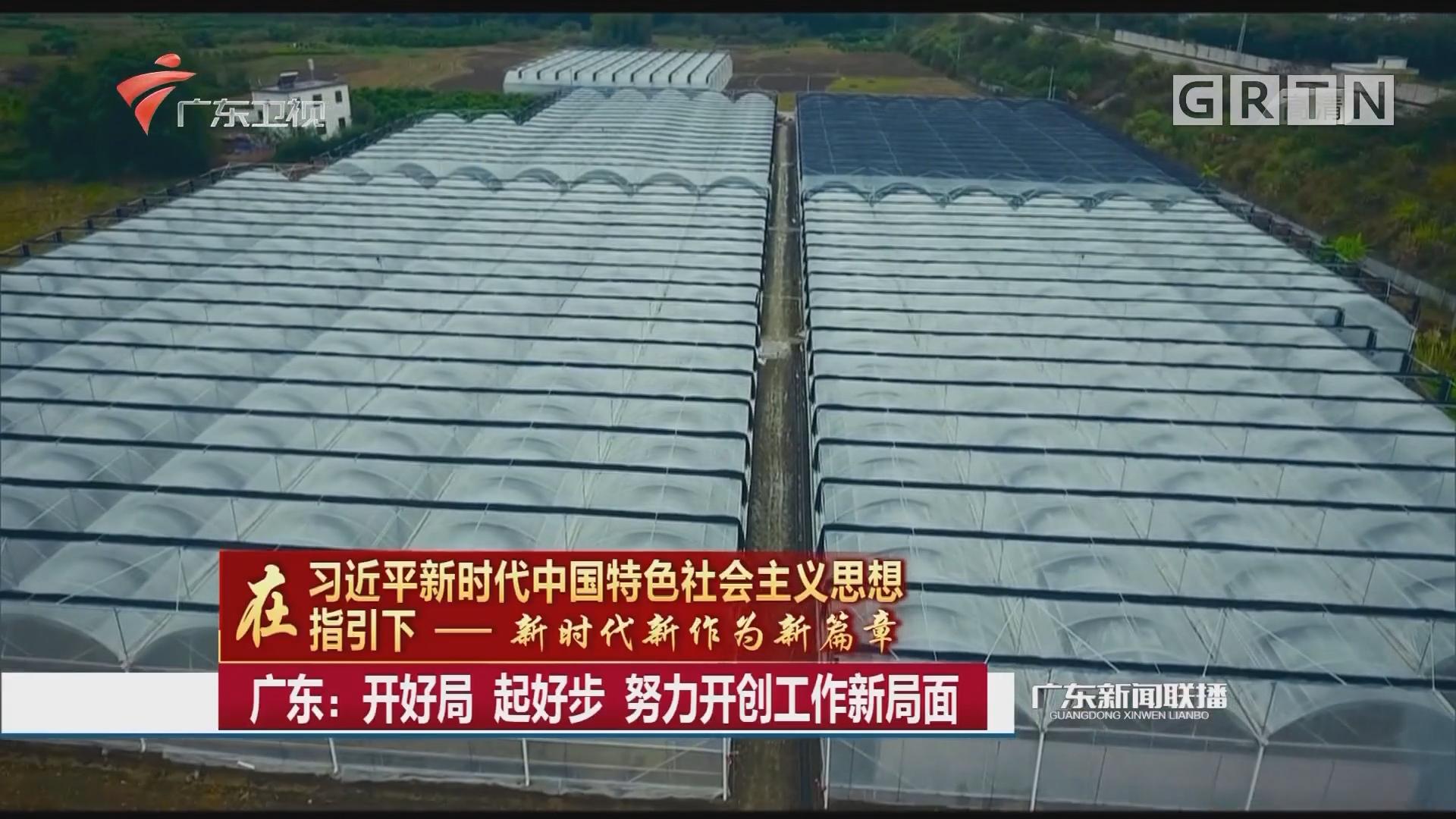 广东:开好局 起好步 努力开创工作新局面