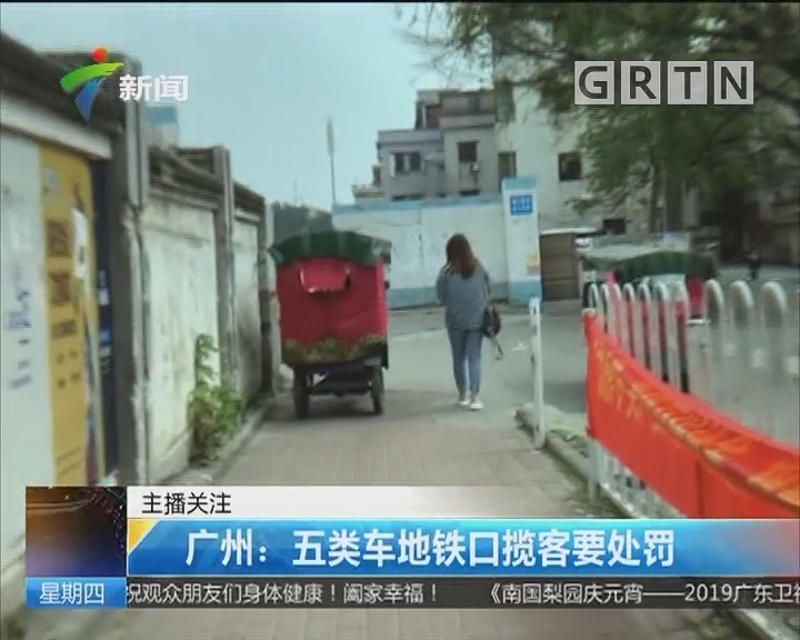 廣州:五類車地鐵口攬客要處罰