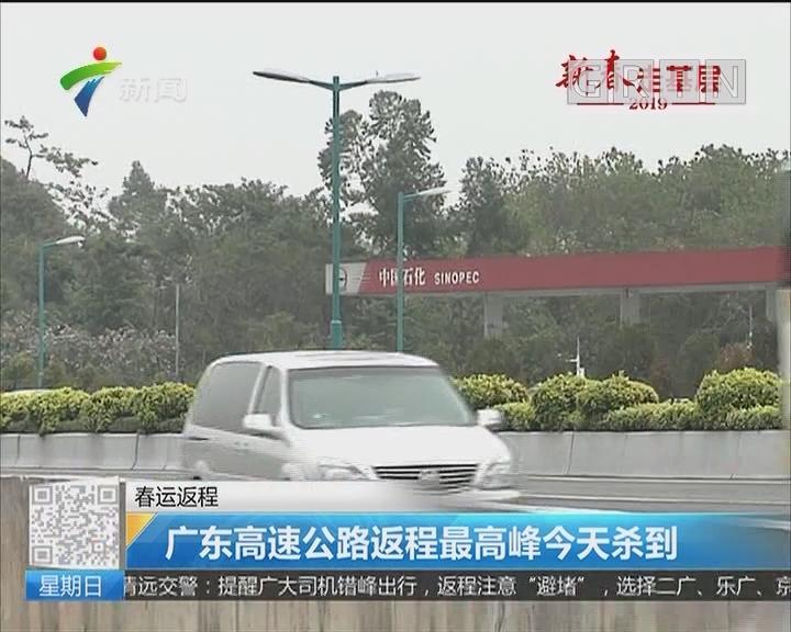 春运返程:广东高速公路返程最高峰今天杀到