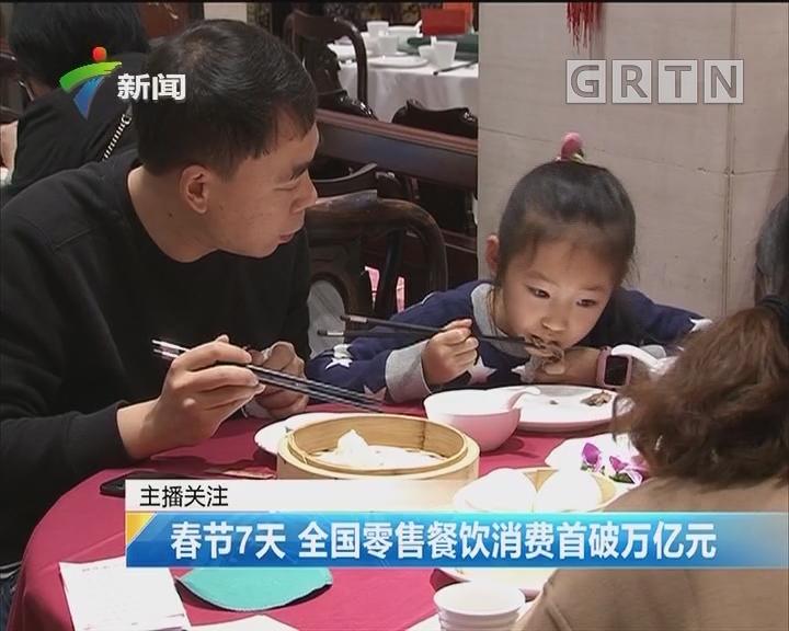 春节7天 全国零售餐饮消费首破万亿元