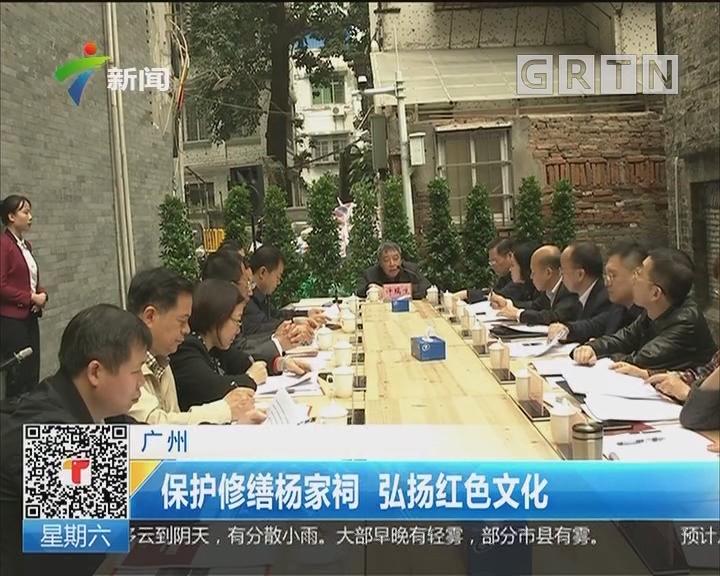 广州:保护修缮杨家祠 弘扬红色文化
