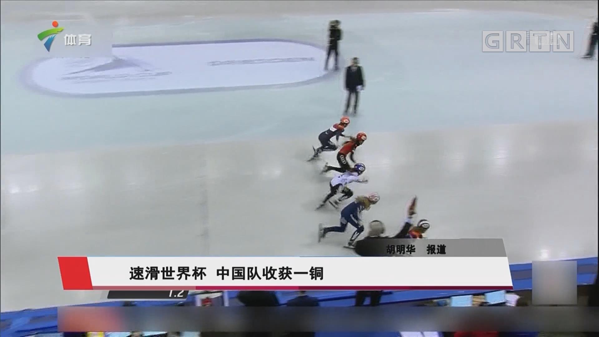 速滑世界杯 中国队收获一铜