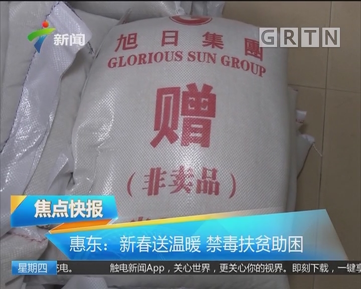 惠东:新春送温暖 禁毒扶贫助困