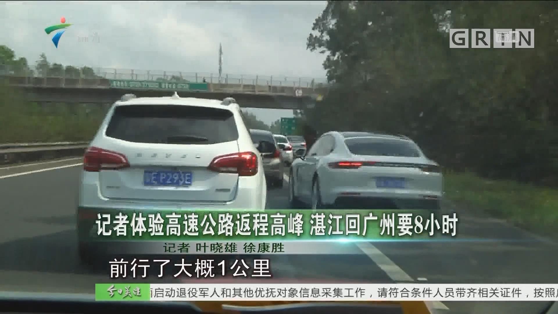 记者体验高速公路返程高峰 湛江回广州要8小时