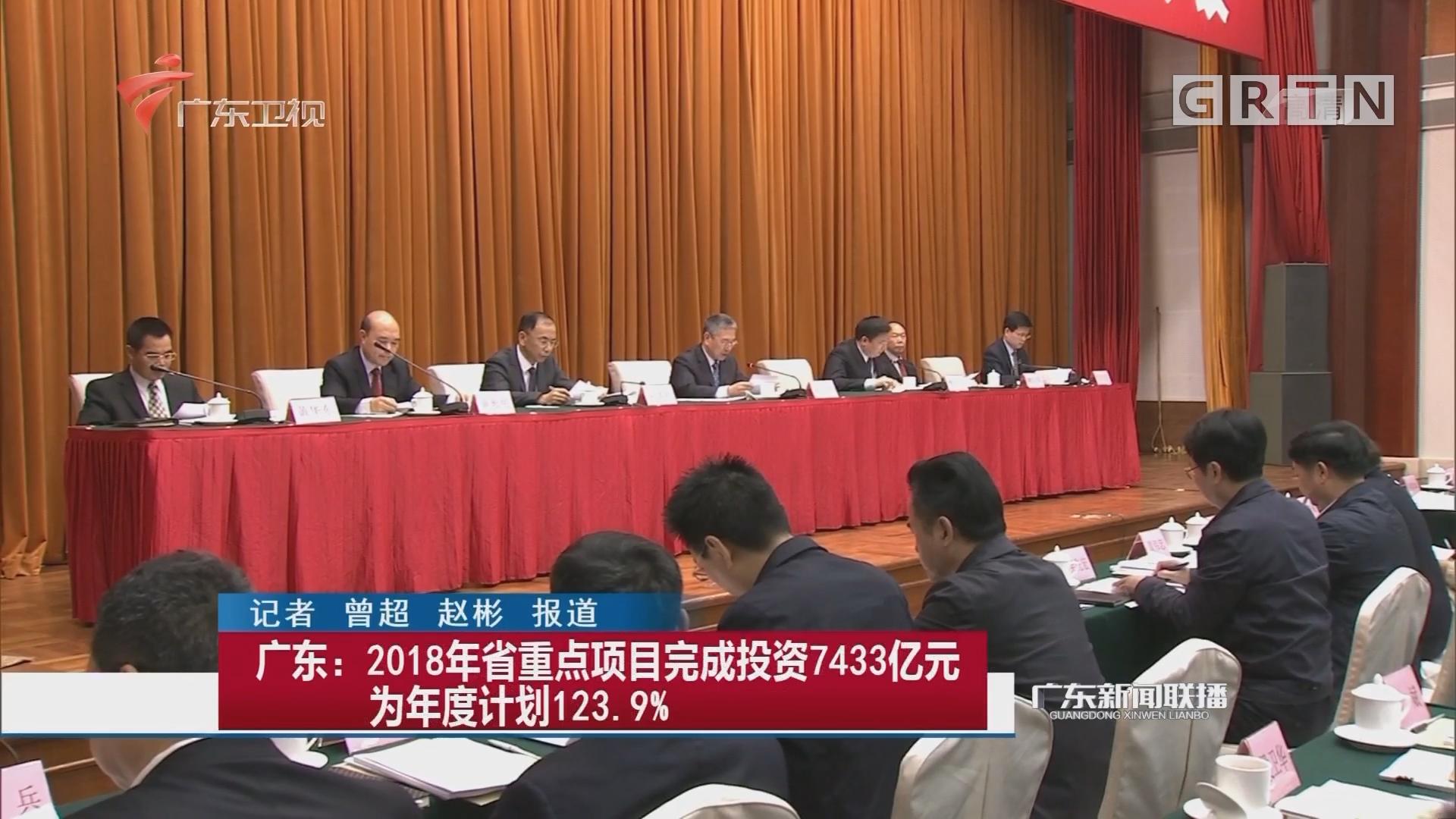 广东:2018年省重点项目完成投资7433亿元 为年度计划123.9%