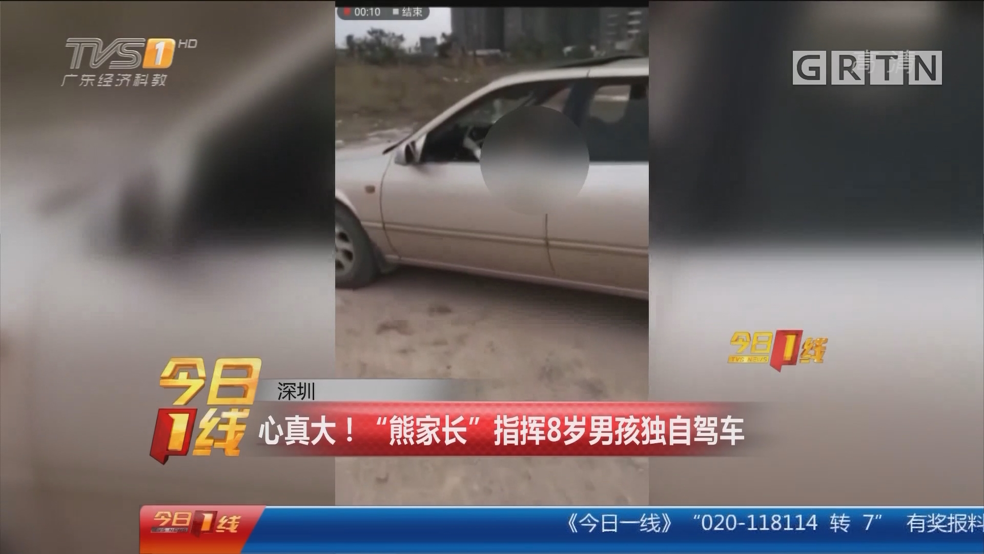 """深圳:心真大! """"熊家长""""指挥8岁男孩独自驾车"""
