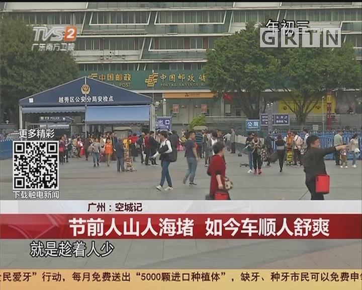 广州:空城记 节前人山人海堵 如今车顺人舒爽