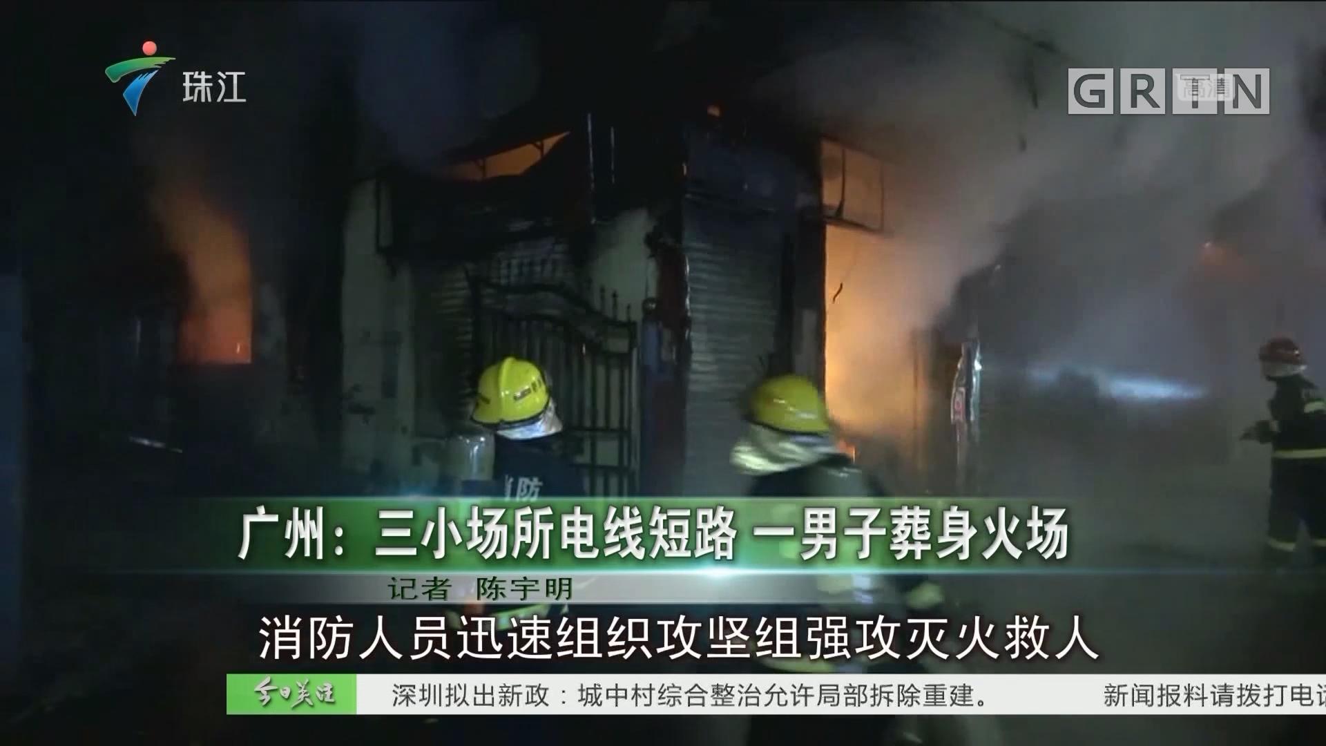 广州:三小场所电线短路 一男子葬身火场