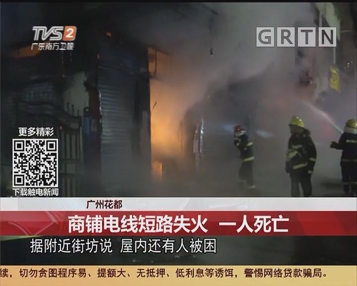 广州花都:商铺电线短路失火 一人死亡
