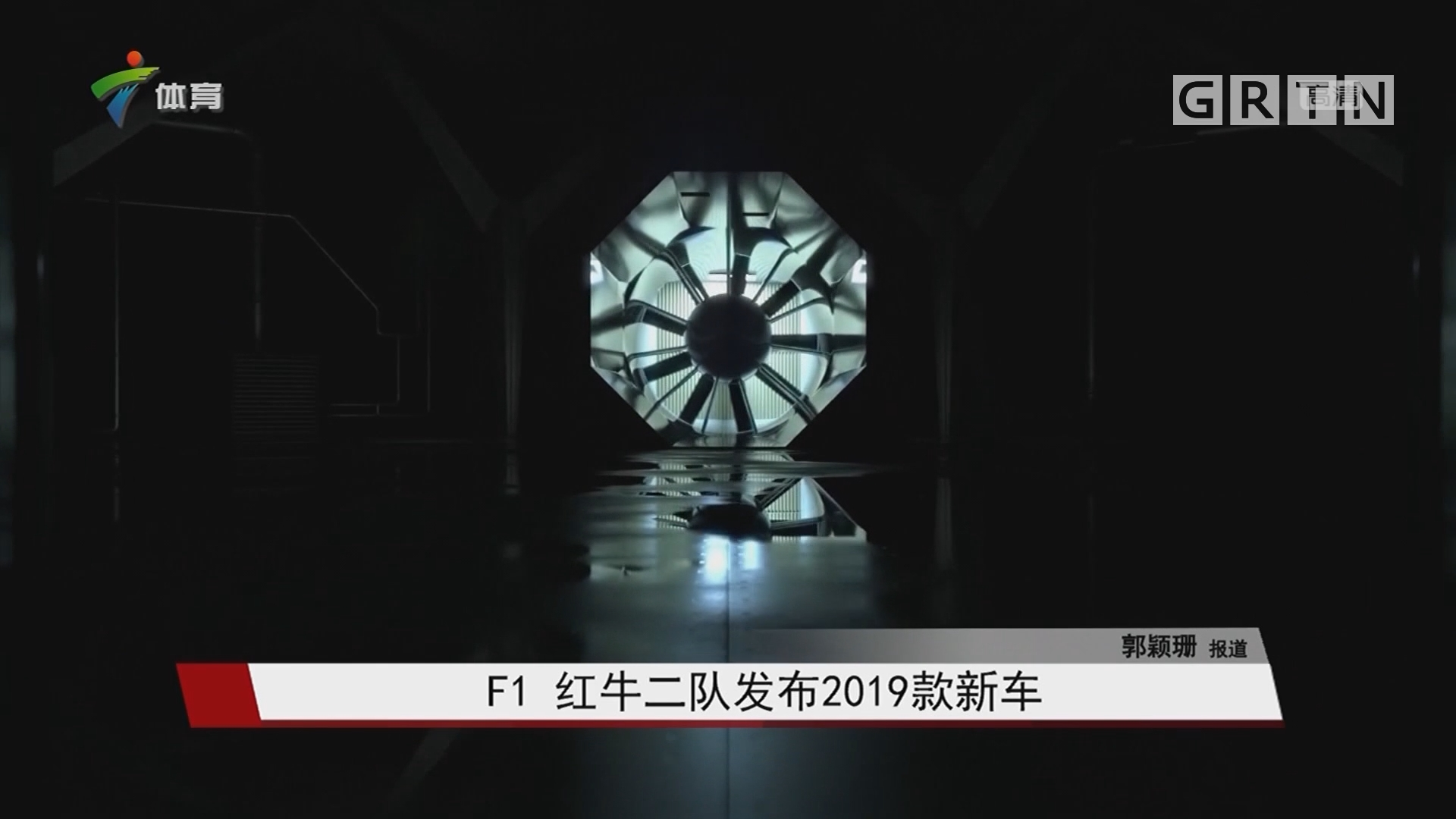 F1 红牛二队发布2019款新车