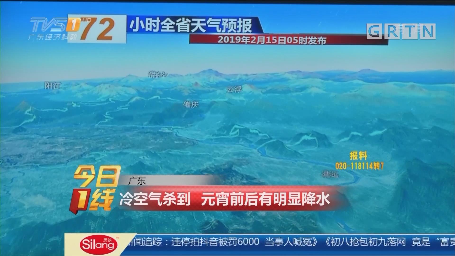 广东:冷空气杀到 元宵前后有明显降水