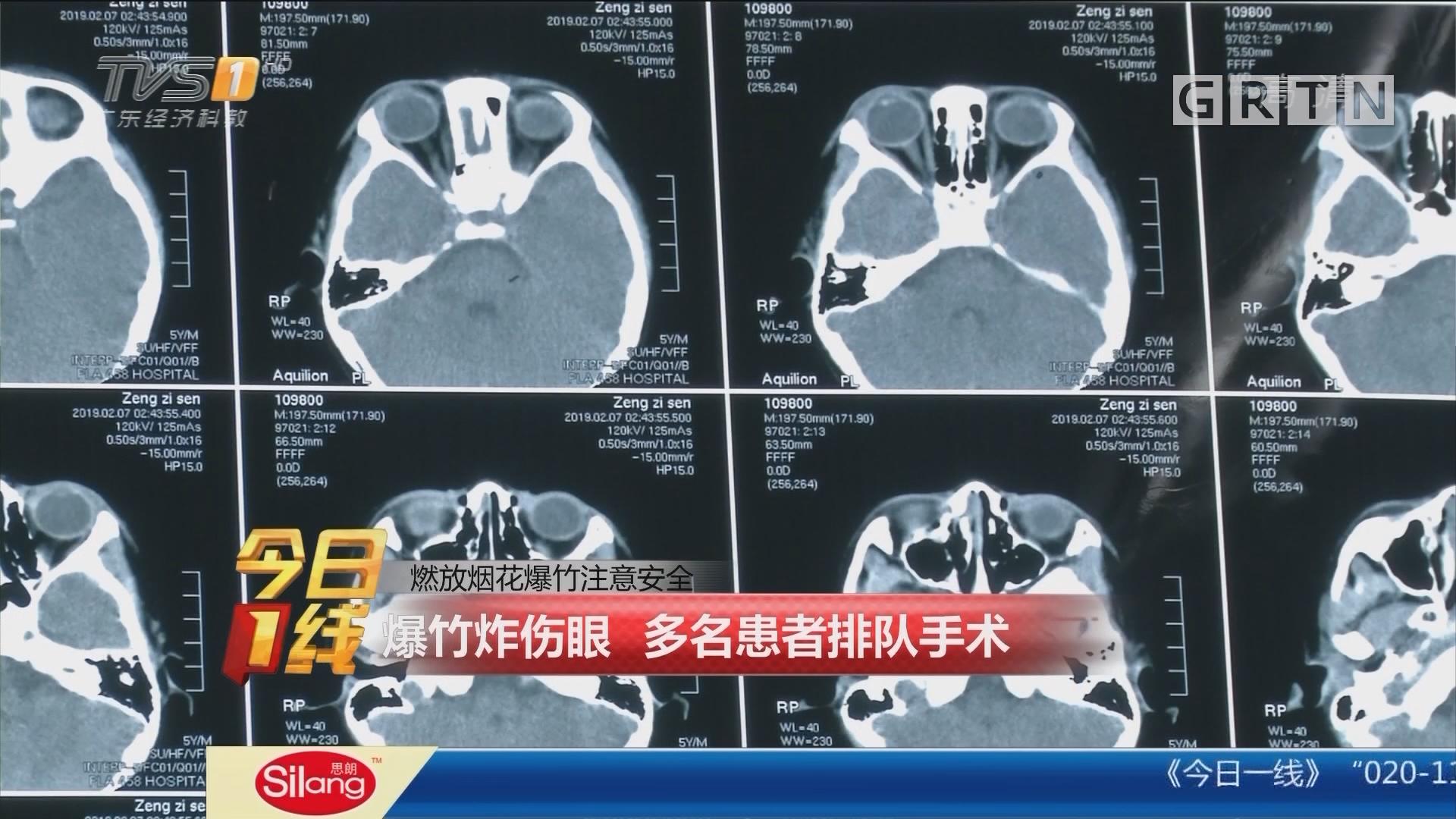 燃放烟花爆竹注意安全:爆竹炸伤眼 多名患者排队手术