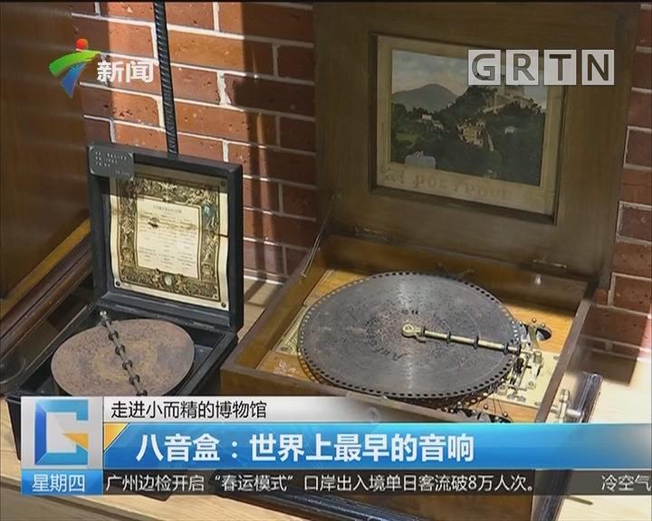 走进小而精的博物馆 八音盒:世界上最早的音响