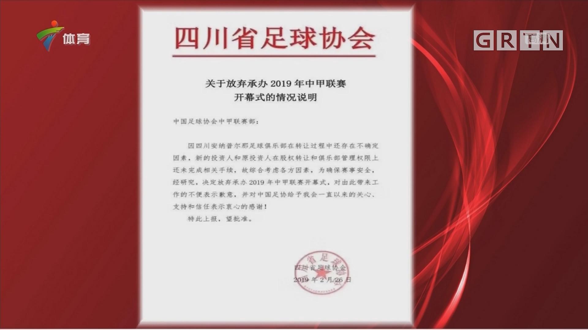 四川省足球协会关于放弃承办2019年中甲联赛开幕式的情况说明