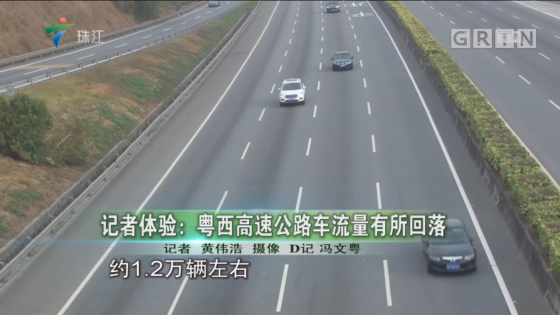 记者体验:粤西高速公路车流量有所回落