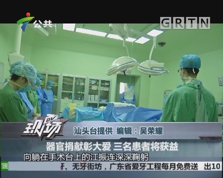 器官捐献彰大爱 三名患者将获益
