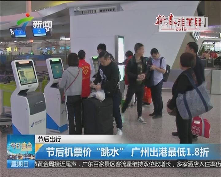 """节后出行:节后机票价""""跳水"""" 广州出港最低1.8折"""