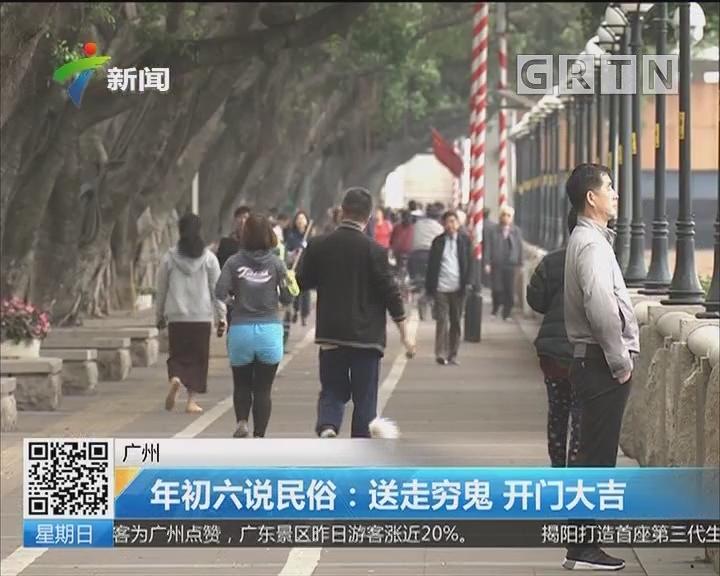广州 年初六说民俗:送走穷鬼 开门大吉