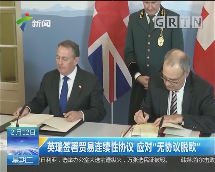 """英瑞签署贸易连续性协议 应对""""无协议脱欧"""""""