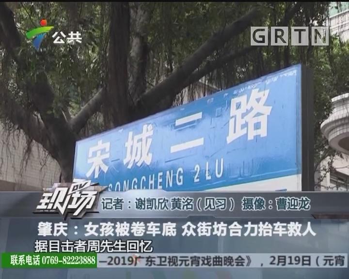 肇庆:女孩被卷车底 众街坊合力抬车救人