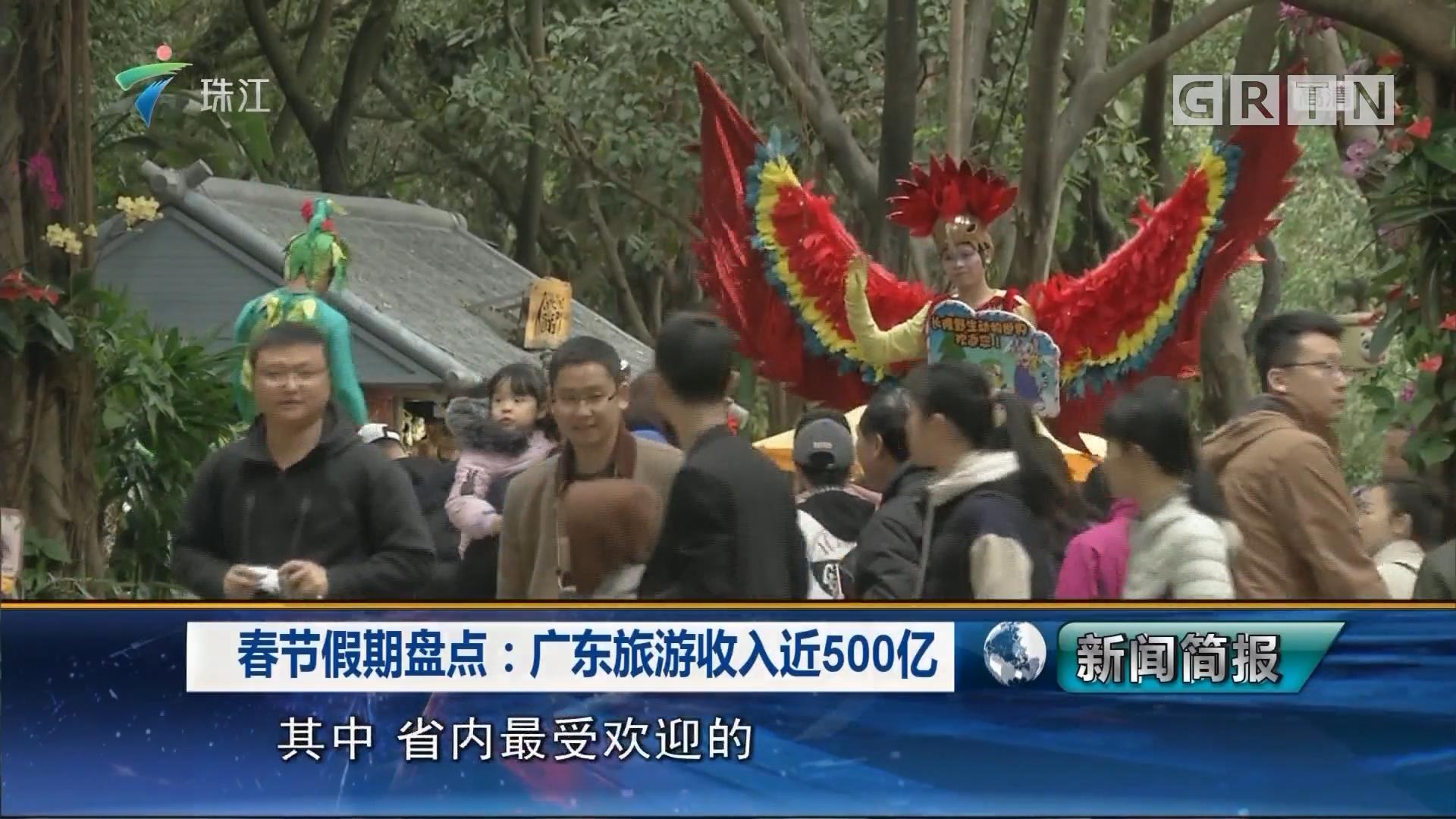 春节假期盘点:广东旅游收入近500亿