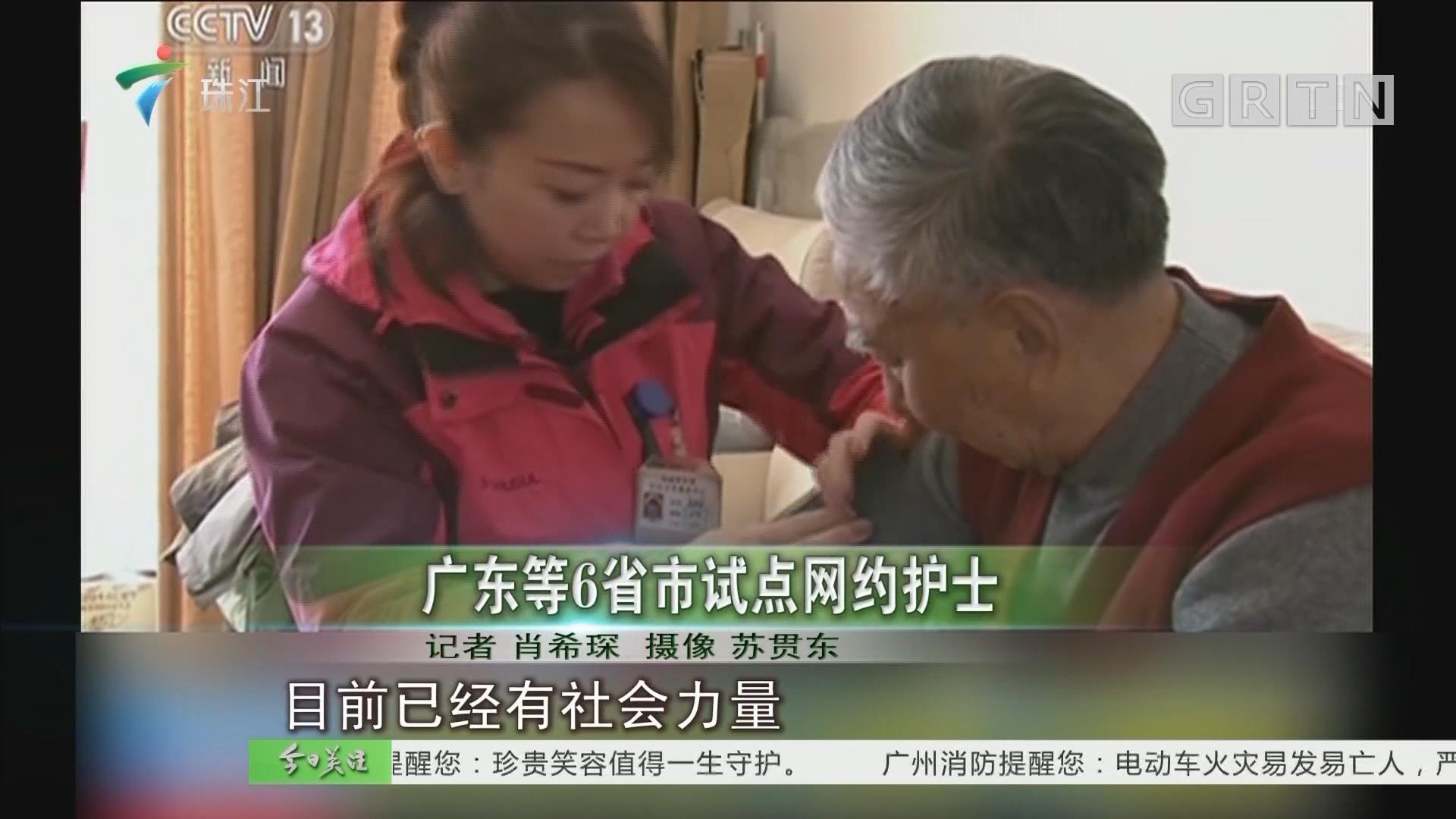 manbetx手机版 - 登陆等6省市试点网约护士