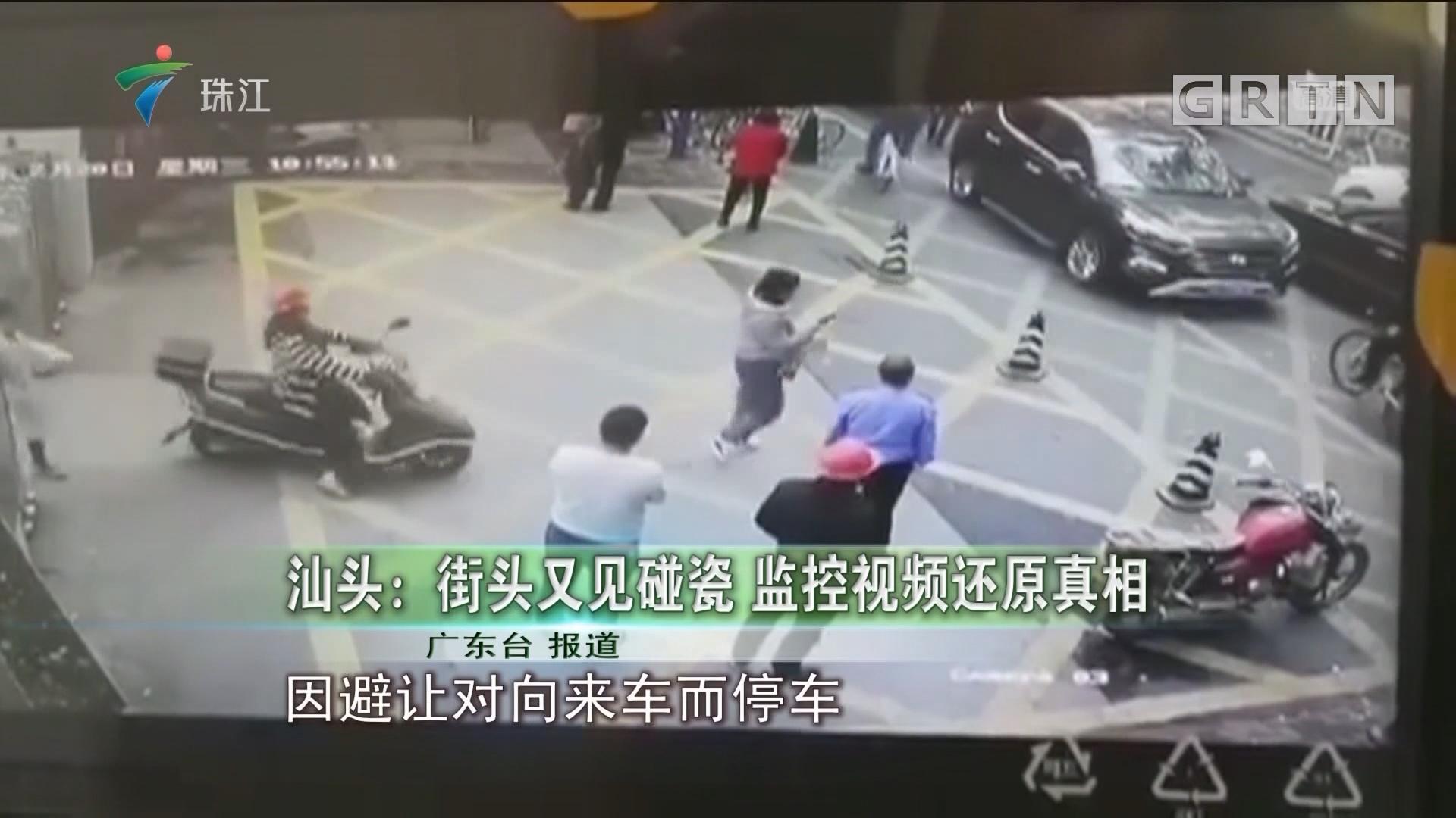 汕头:街头又见碰瓷 监控视频还原真相