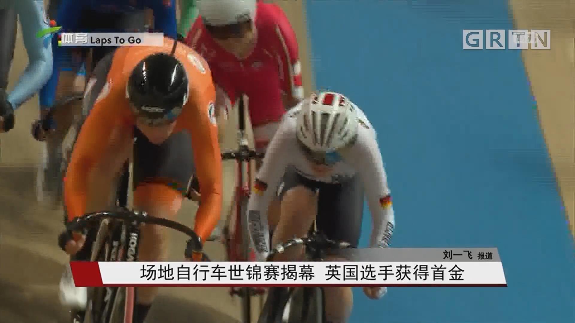 場地自行車世錦賽揭幕 英國選手獲得首金