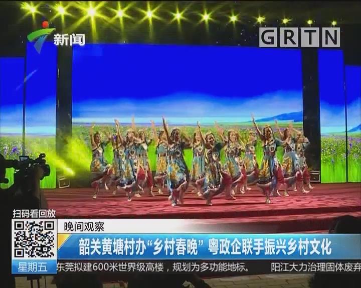 """韶关黄塘村办""""乡村春晚"""" 粤政企联手振兴乡村文化"""