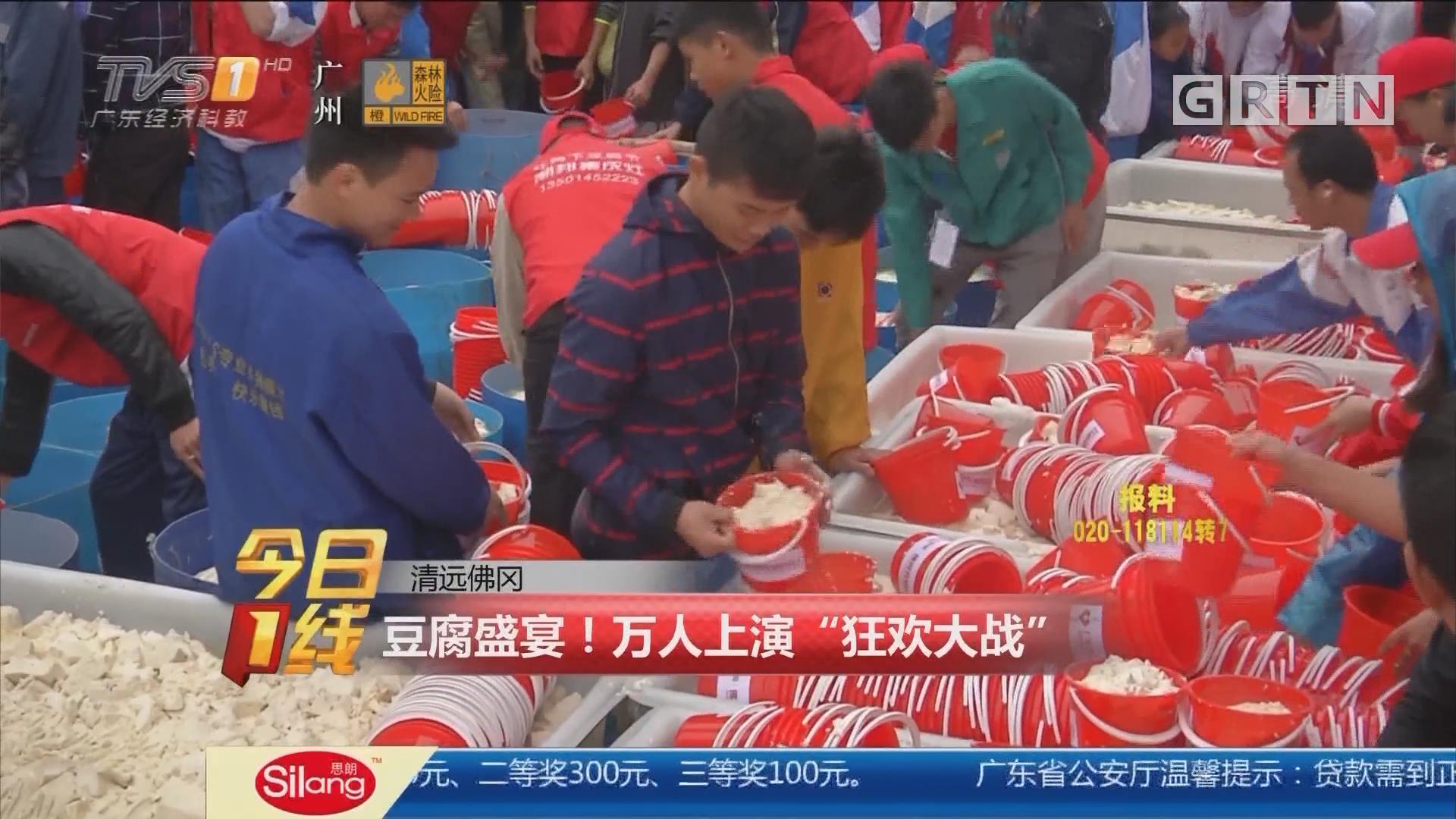 """清远佛冈:豆腐盛宴!万人上演""""狂欢大战"""""""