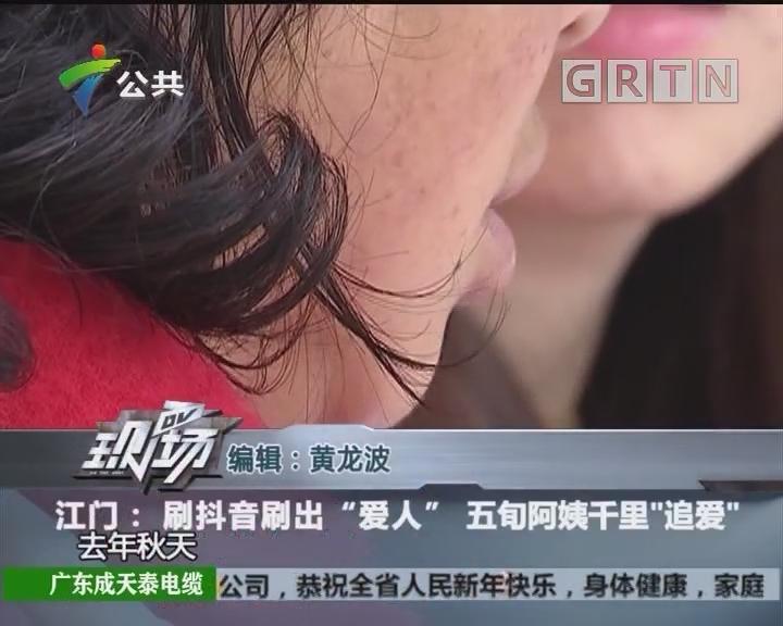 """江门:刷抖音刷出""""爱人"""" 五旬阿姨千里""""追爱"""""""