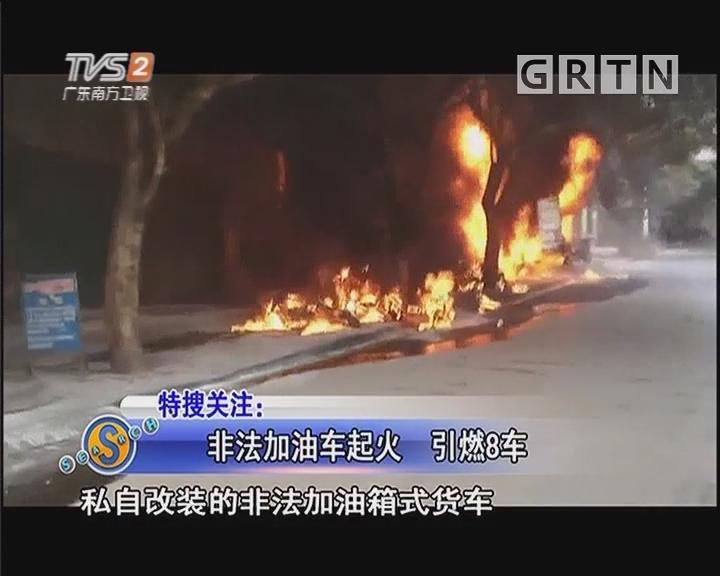 非法加油车起火 引燃8车