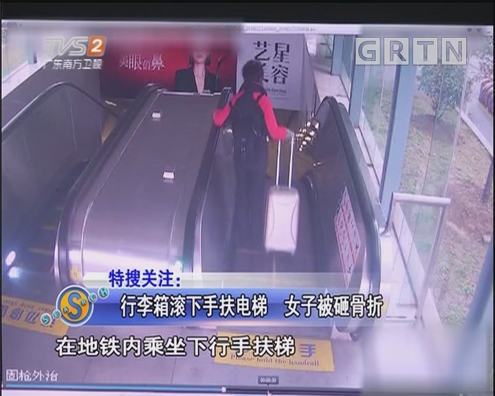 行李箱滚下手扶电梯 女子被砸骨折