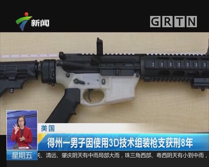 美国:得州一男子因使用3D技术组装枪支获刑8年