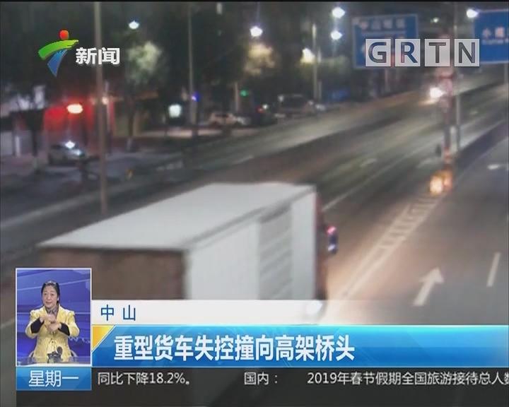 中山:重型货车失控撞向高架桥头