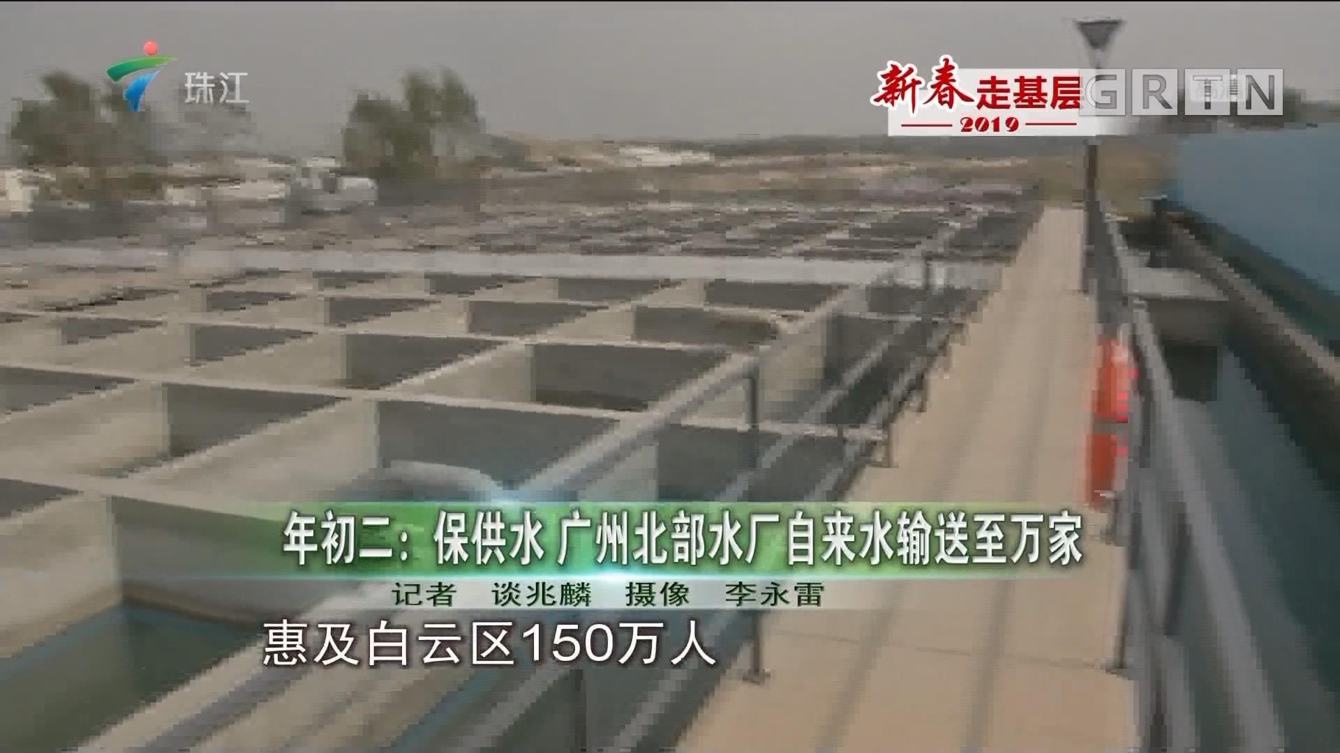年初二:保供水 广州北部水厂自来水输送至万家