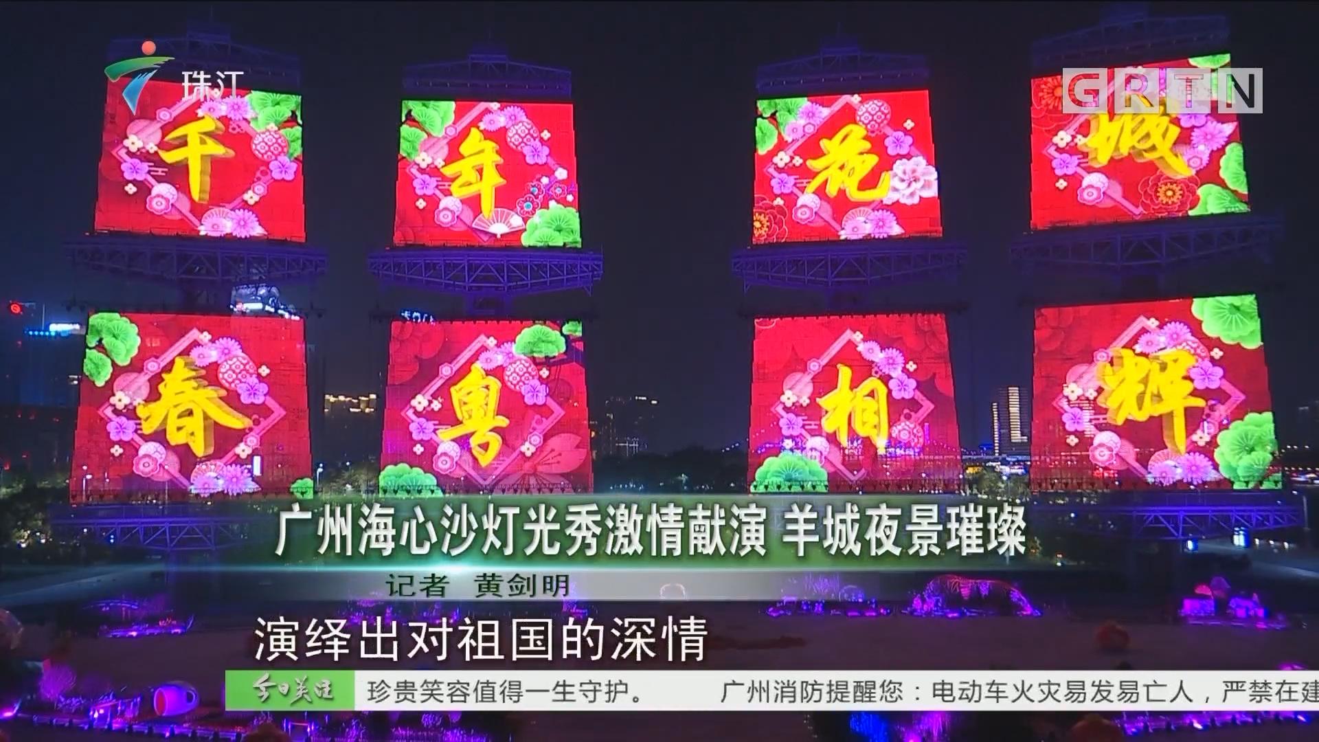 广州海心沙灯光秀激情献演 羊城夜景璀璨