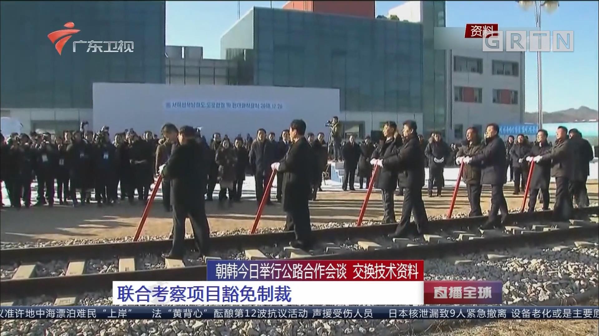 朝韩今日举行公路合作会谈 交换技术资料:联合考察项目豁免制裁